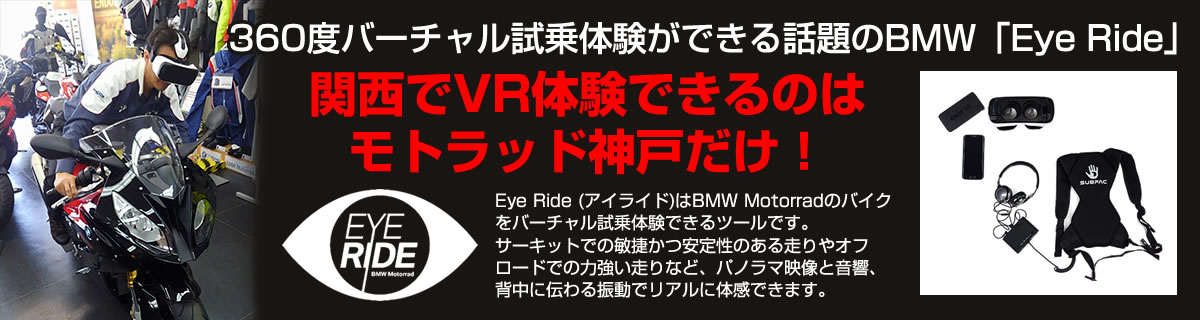 バーチャル試乗体験! Eye Ride