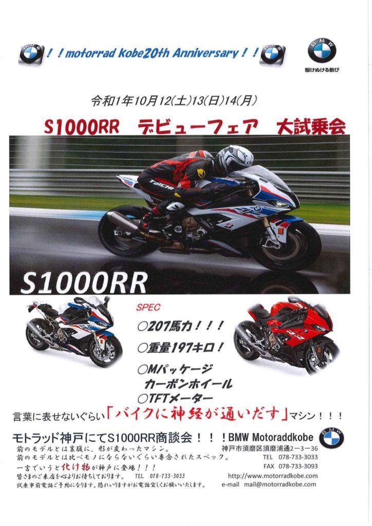 New S1000RR デビュー記念大試乗会