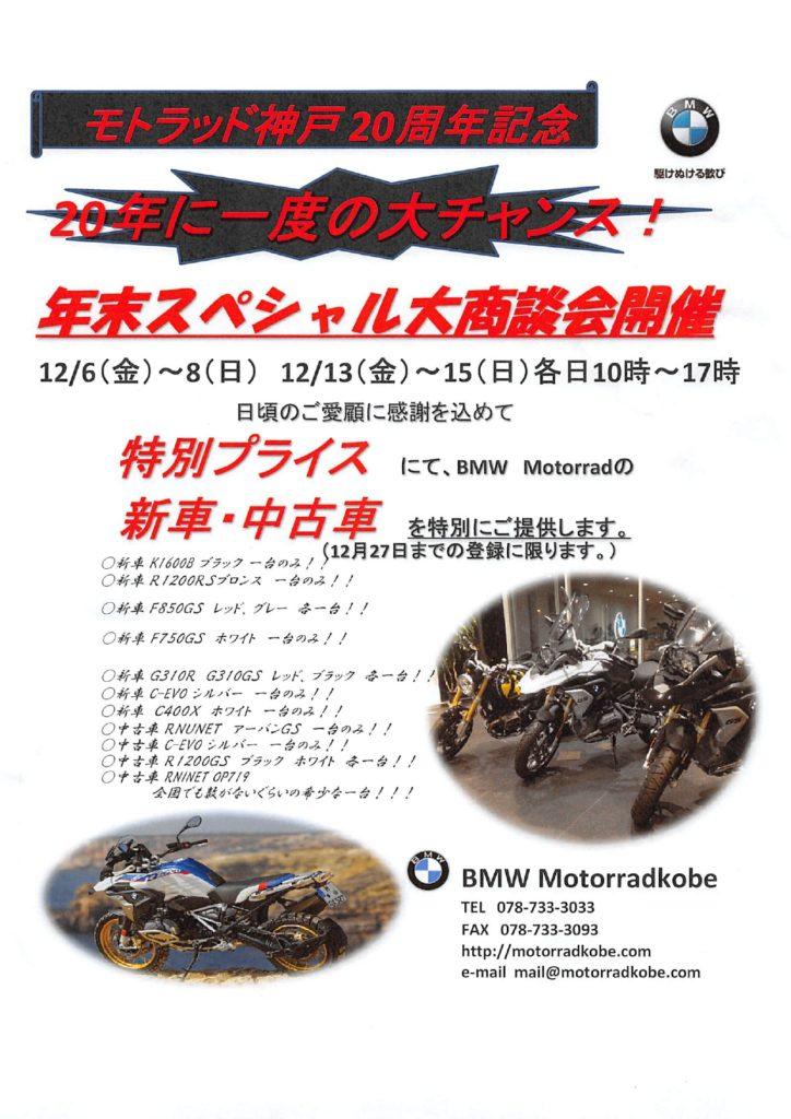 モトラッド神戸の20周年記念年末スペシャル大商談会