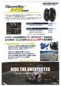 メッツラー Sportec M9RR先行発売キャンペーン!