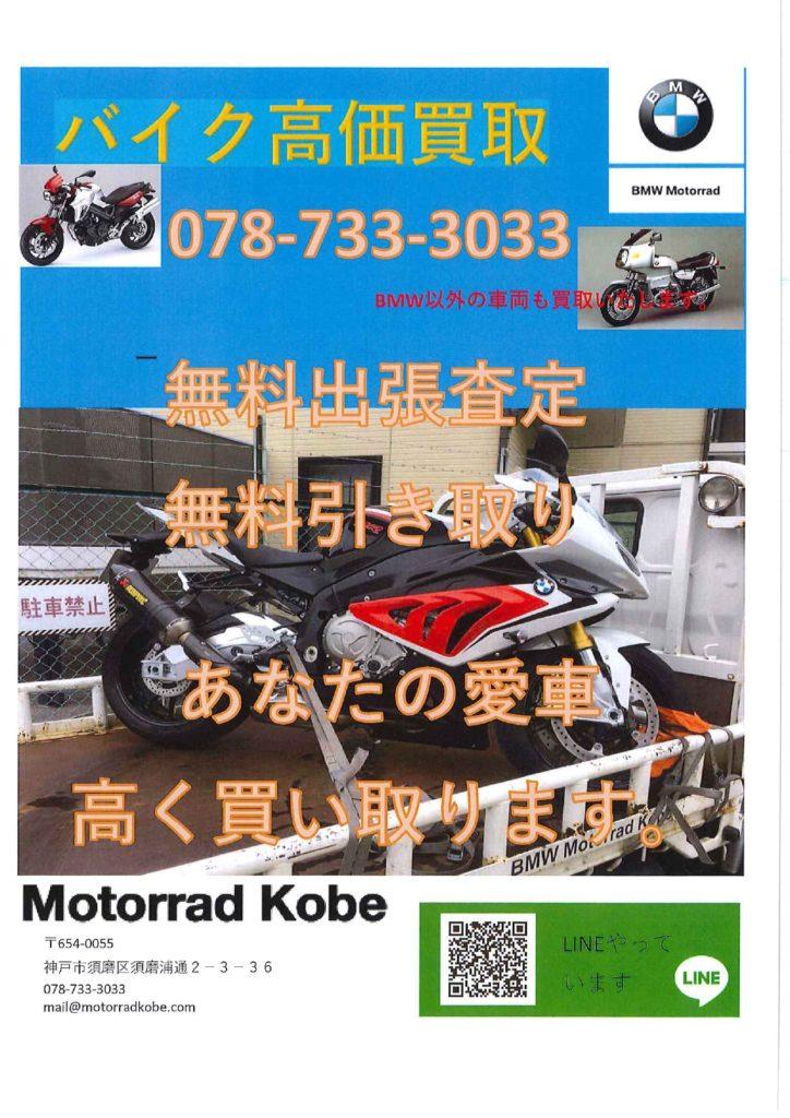 モトラッド神戸ではバイクの買取もいたします!