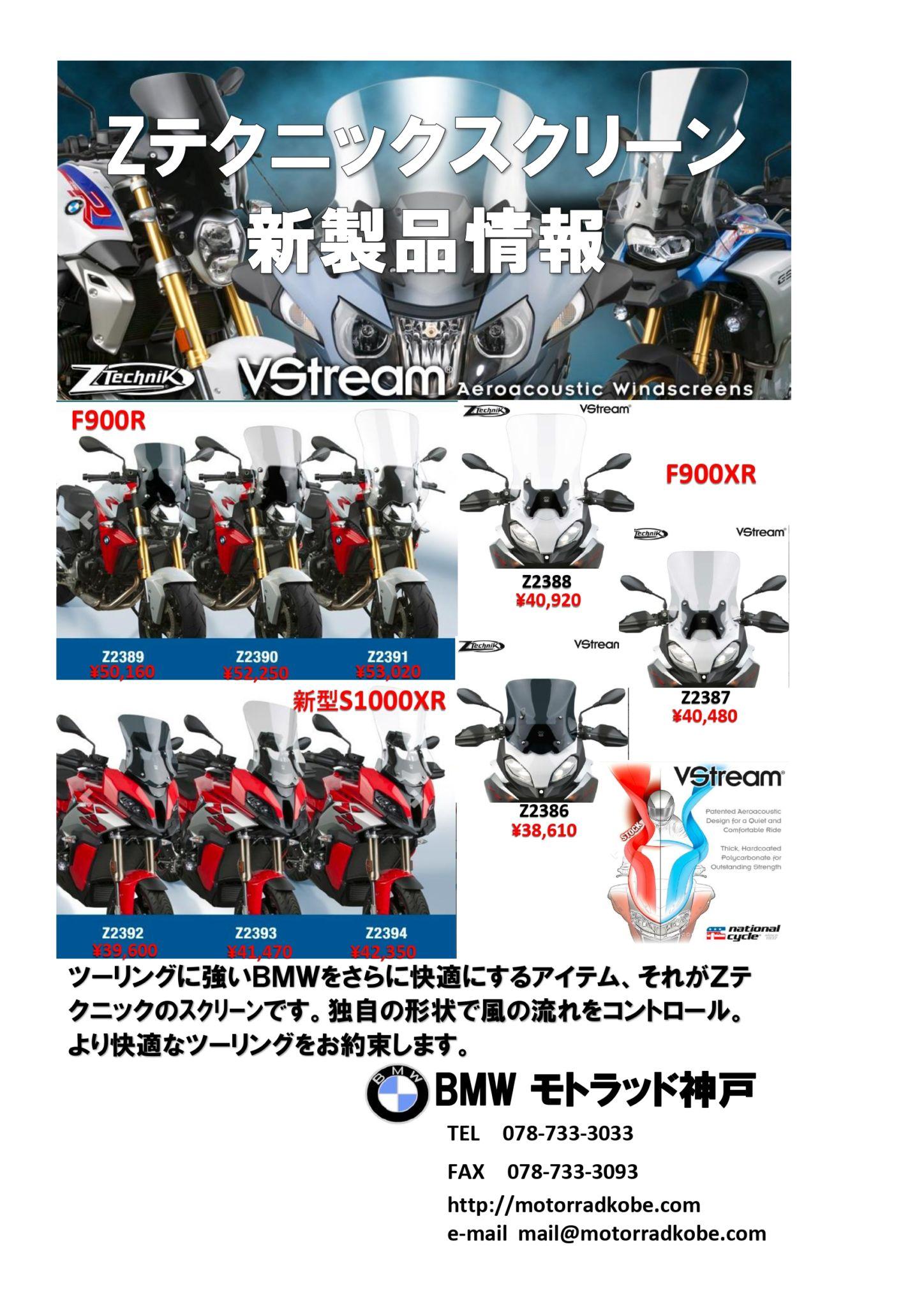 新型各車種用、Zテクニックスクリーン続々登場!